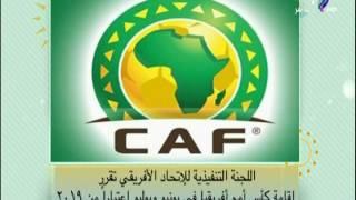 صباح البلد - تعرّف على الموعد الجديد لبطولتي أبطال أفريقيا والكونفدرالية