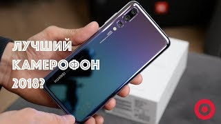 Обзор Huawei P20 и P20 Pro: Samsung и Apple напряглись?