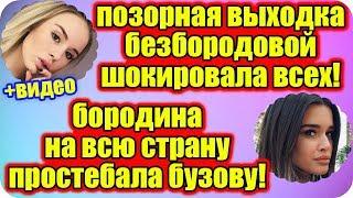 Дом 2 Новости ♡ Раньше Эфира 11 мая 2019 (11.05.2019).