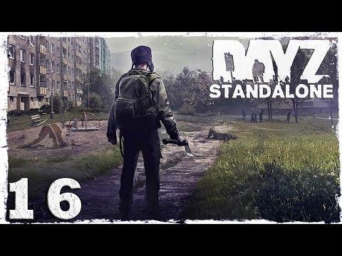 Смотреть прохождение игры [Coop] DayZ Standalone. Серия 16 - Лутаем военную базу.
