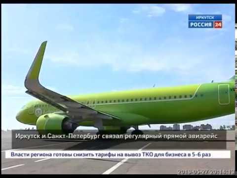 Иркутск и Санкт-Петербург связал регулярный прямой авиарейс