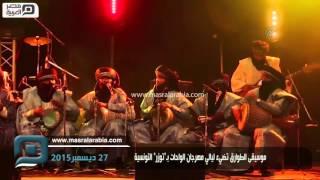 مصر العربية | موسيقى الطوارق تضيء ليالي مهرجان الواحات بـ