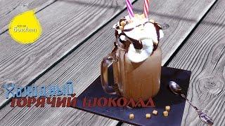 Холодный  Горячий шоколад  с карамелью