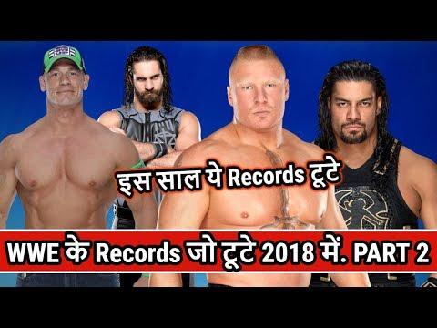 15 Records जो WWE में टूटे 2018 में. John Cena , Roman Reigns , Brock Lesnar Records Part 2.