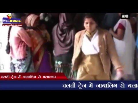 चलती ट्रेन में नाबालिग से बलात्कार | Three army men rape minor on moving train