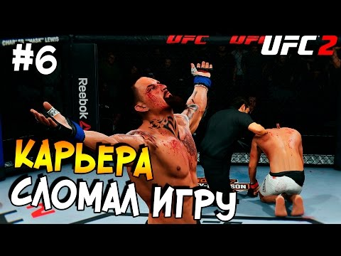 EA Sports UFC 2 (Gameplay, PS4) - ТОПОВЫЕ БОЙЦЫ (КОНОР МАКГРЕГОР и Ронда Роузи)