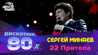 Сергей Минаев - 22 Притопа (Дискотека 80-х 2004)