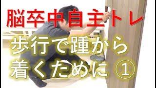 歩行の踵接地 アキレス腱 片麻痺 介護 自主トレーニング