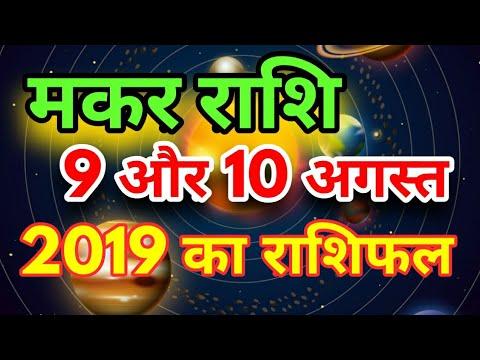 मकर राशि 9 और 10 अगस्त 2019 का राशिफल ।
