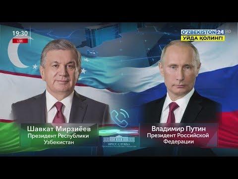 Телефонный разговор Президента Узбекистана Шавката Мирзиёева с Президентом РФ Владимиром Путиным