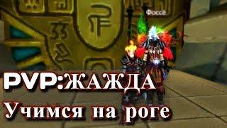 WOW Legion 7.3.2 PVP ЖАЖДА Full HD