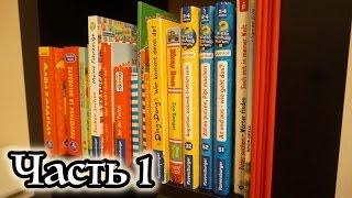 Любимые книги детей до года / Часть 1