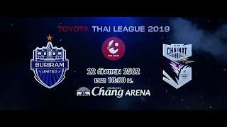 Trailer Thai League 2019 บุรีรัมย์ ยูไนเต็ด VS ชัยนาท ฮอร์นบิล