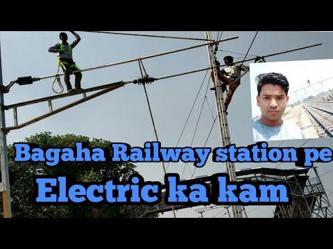 Bagaha Railway station  Electric ka kam| Bagaha station ka video