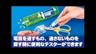 3年生で学習する小学校向け教材です 豆電球と乾電池を使って電気の通り...