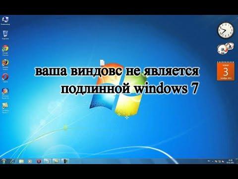 Ваша Windows не является подлинной Windows 7.Решение проблемы 100%