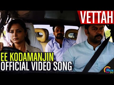 Vettah| Ee Kodamanjin Song Video | Kunchacko Boban ,Manju Warrier| |