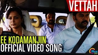 Download Hindi Video Songs - Vettah| Ee Kodamanjin Song Video | Kunchacko Boban ,Manju Warrier