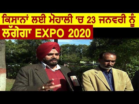 Exclusive: Mohali में 23 January को किसानों के लिए लगेगा Expo 2020