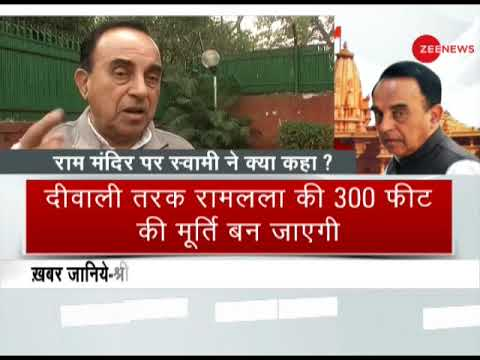 Watch: This what BJP MP Subramanian Swamy said on construction of Ram Temple in Ayodhya