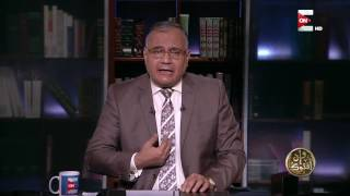 """وإن أفتوك: الحلقة الثالثة """"منهج وإن أفتوك"""".. الجمعة 21 أكتوبر 2016 - الجزء الأول"""