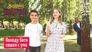 Первое свидание Варвары Кошевой. Папа следит за дочкой