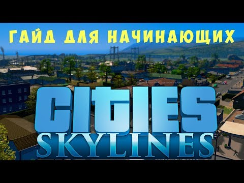 ???? Cities: Skylines Гайд для начинающих (2019)