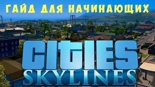 🏡 Cities: Skylines Гайд для начинающих (2019)