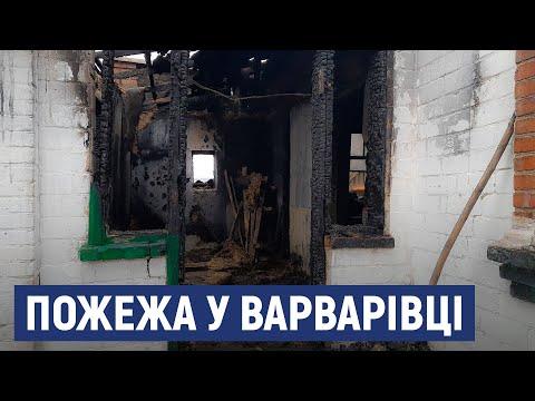 Суспільне Кропивницький: Можлива причина пожежі на Кіровоградщині – паління у ліжку