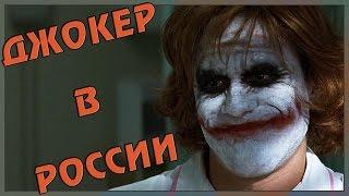 Джокер в России (Переозвучка)...