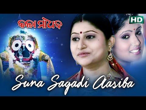SUNA SAGADI AASIBA | Album- Kala Madhaba | Namita Agrawal | SARTHAK MUSIC