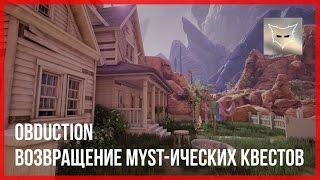 возвращение Myst-ических квестов. Обзор Obduction
