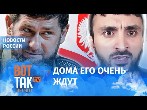 Критика Кадырова хотят