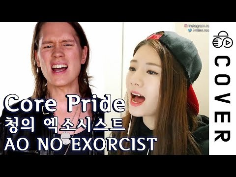 청의 엑소시스트 1기 OP (AO NO EXORCIST) - CORE PRIDE ┃Raon Lee & PelleK