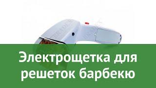 Электрощетка для решеток барбекю обзор TD 0383 бренд Bradex производитель Bradex (Израиль)