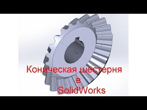 Коническая шестерня в SolidWorks