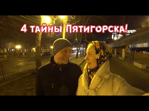 Вся правда о Пятигорске! 4 тайны Пятигорска! 😎Лучшее в Пятигорске! Лечение в Пятигорске!