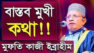 Bangla Waz ওয়াজ মাহফিল ২০১৭ by Mufti Kazi Muhammad Ibrahim - New Bangla Waz 2017