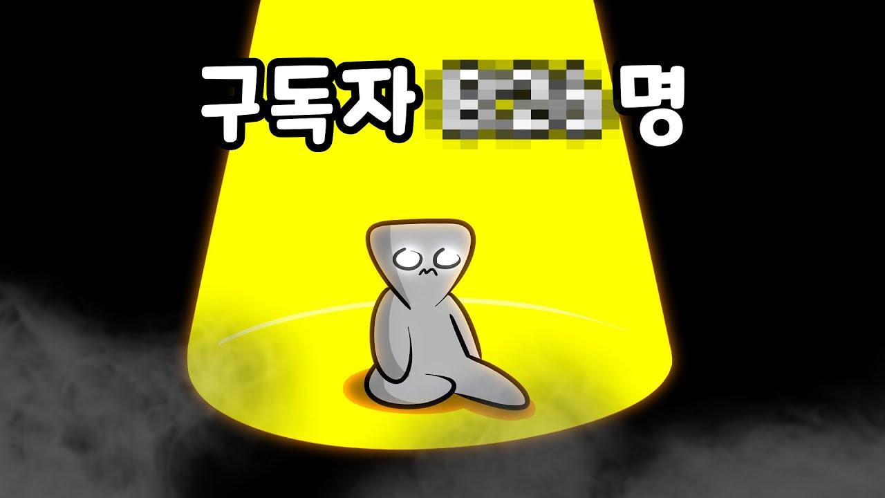 하꼬 유튜버 1화 (유튜브 시리즈)