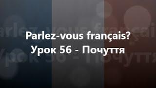 Французька мова: Урок 56 - Почуття