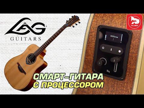 Lag HyVibe THV10DCE - смарт гитара со встроенным процессором, лупером и даже Bluetooth