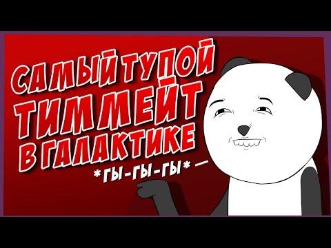 видео: Самый тупой тиммейт в галактике dota 2