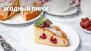 Ягодный пирог простой видео рецепт | простые рецепты от Дании