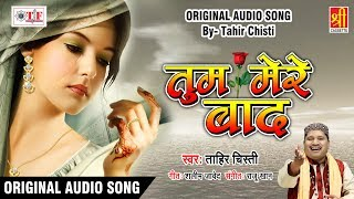 तुम मेरे बाद मोहब्बत को (Original Song) - Tum Mere Baad - Tahir Chishti - Superhit Hindi Sad Songs
