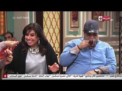قهوة أشرف - هدية مميزة لنشوى مصطفى  ومش هتصدق هدية أحمد فتحي