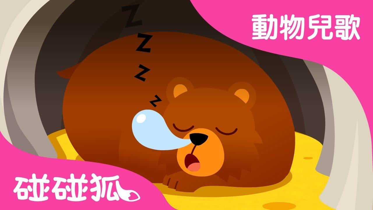 冬眠 | 動物兒歌 | 碰碰狐pinkfong!兒童兒歌