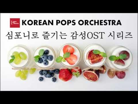 심포니로 즐기는 감성OST 시리즈 Performed by KOREAN POPS ORCHESTRA(코리안팝스오케스트라) #1