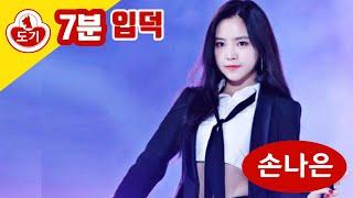 [7분 입덕] 에이핑크 손나은 입덕영상/ 7MIN MOMENT A-Pink Son-Naeun
