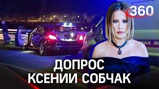 Допрос Ксении Собчак по делу о смертельном ДТП водителя не торопила на дорогу не смотрела