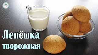 Диетические ТВОРОЖНЫЕ ЛЕПЁШКИ из СССР.